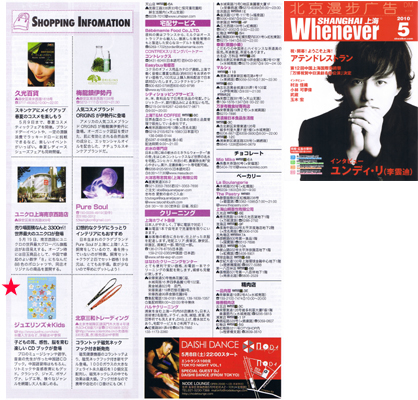 Whenever上海「SHOPPING INFORMATION」